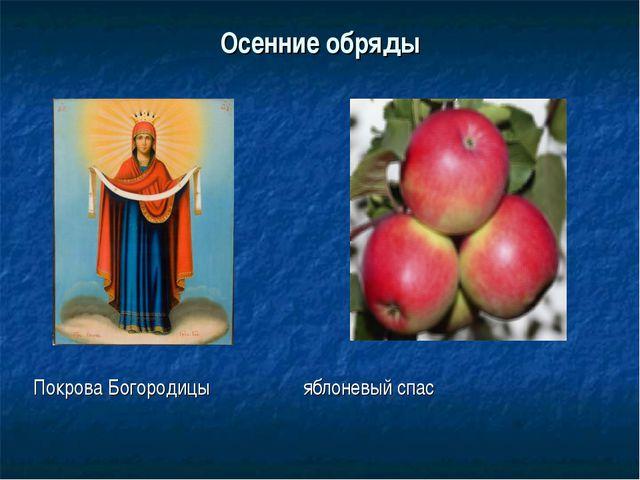 Осенние обряды Покрова Богородицы яблоневый спас