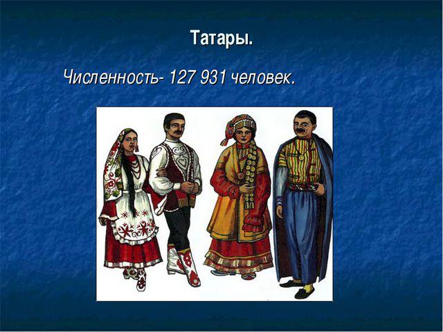Татары. Численность- 127 931 человек.