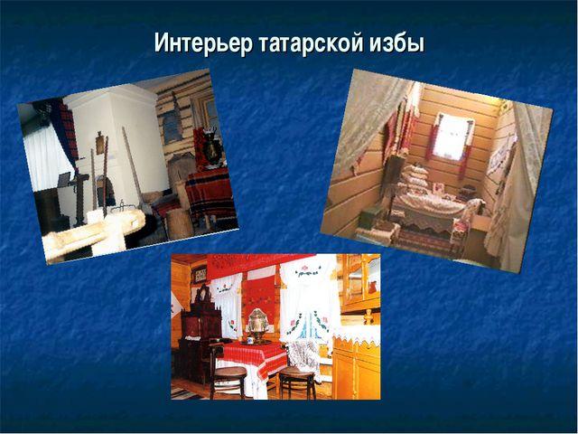 Интерьер татарской избы
