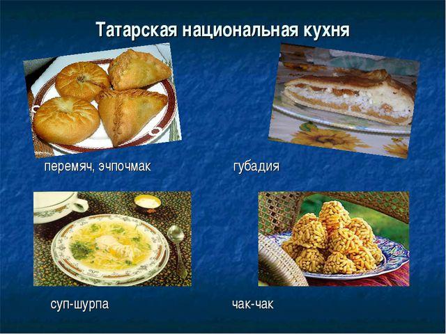 Татарская национальная кухня перемяч, эчпочмак губадия суп-шурпа чак-чак