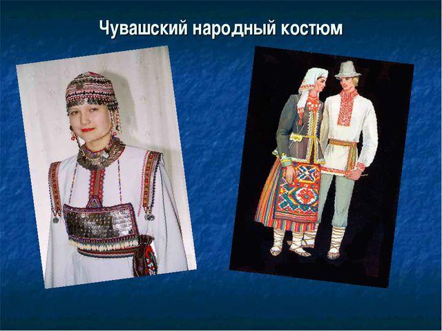Чувашский народный костюм
