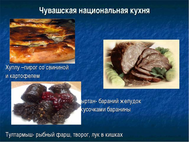 Чувашская национальная кухня Хуплу –пирог со свининой и картофелем Шыртан- ба...