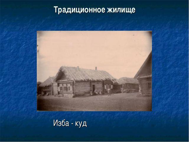 Традиционное жилище Изба - куд