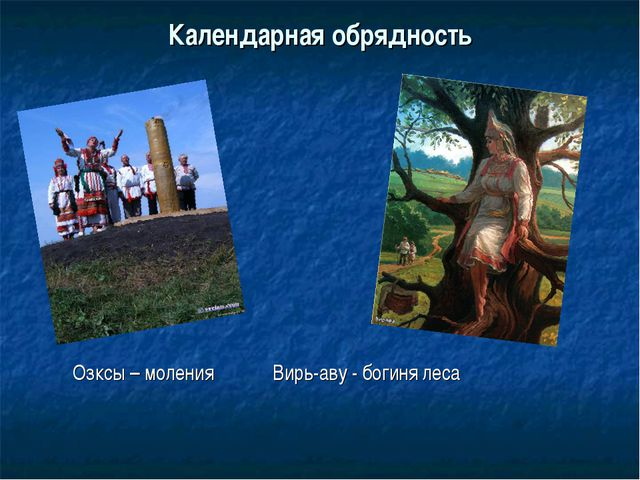Календарная обрядность Озксы – моления Вирь-аву - богиня леса