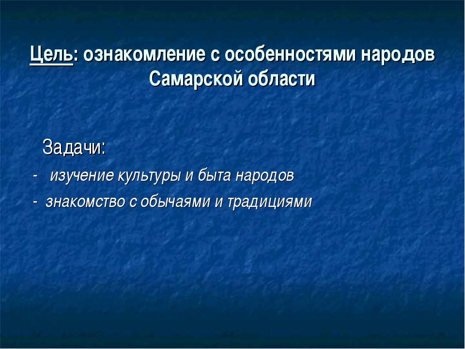 Цель: ознакомление с особенностями народов Самарской области Задачи: - изучен...