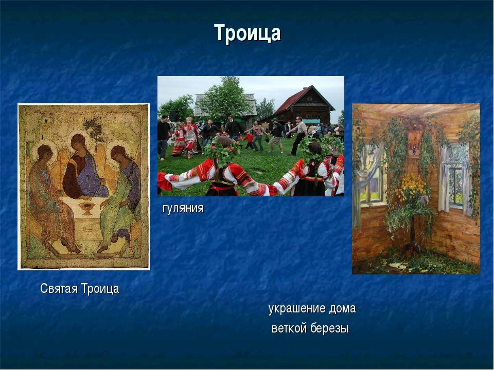 Троица гуляния Святая Троица украшение дома веткой березы