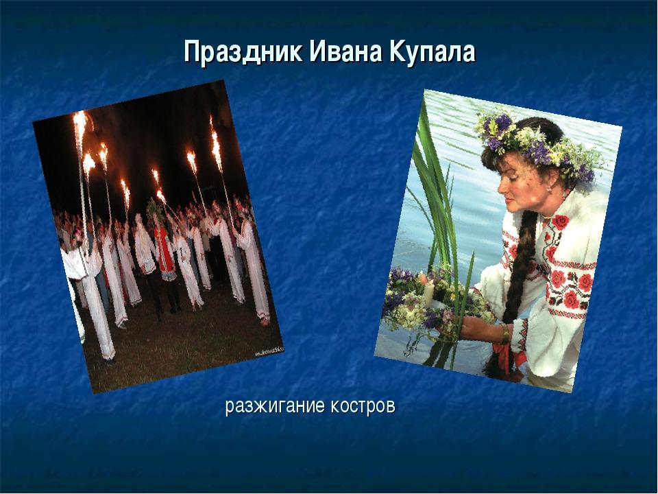 Праздник Ивана Купала разжигание костров