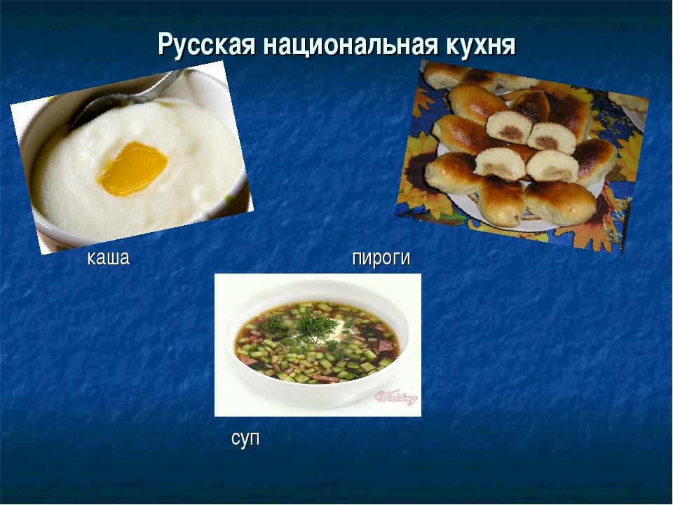 Русская национальная кухня каша пироги суп