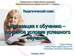 Мотивация к обучению – основное условие успешного обучения. Педагогический со
