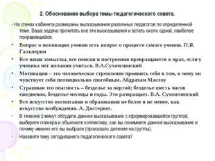2. Обоснование выбора темы педагогического совета. - На стенах кабинета разве