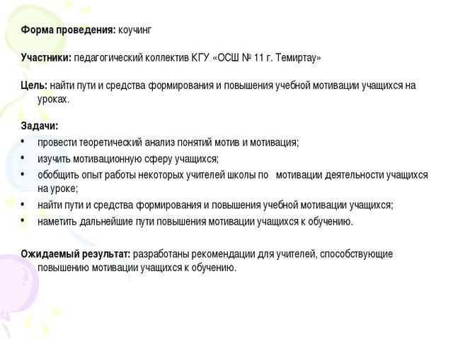 Форма проведения: коучинг Участники: педагогический коллектив КГУ «ОСШ № 11 г...