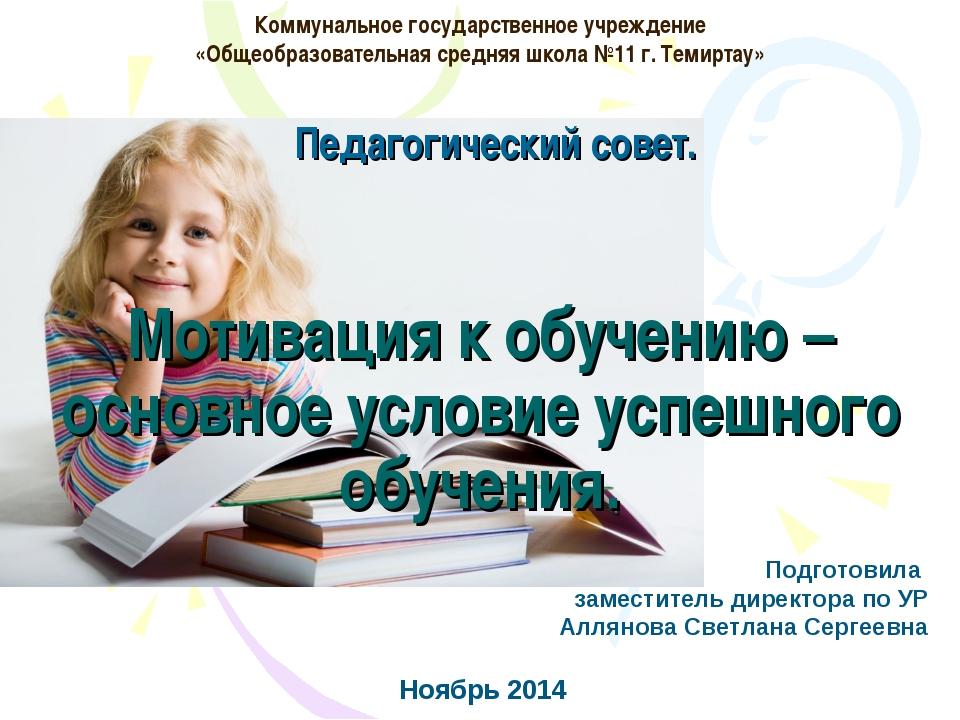 Мотивация к обучению – основное условие успешного обучения. Педагогический со...