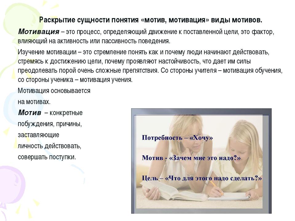 Раскрытие сущности понятия «мотив, мотивация» виды мотивов. Мотивация – это п...