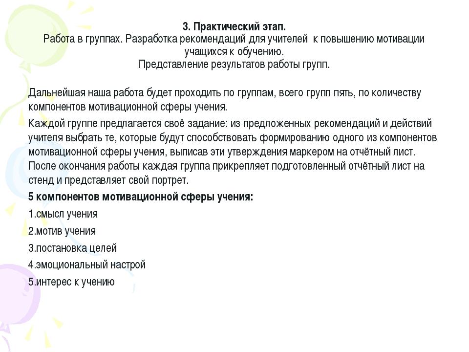 3. Практический этап. Работа в группах. Разработка рекомендаций для учителей...