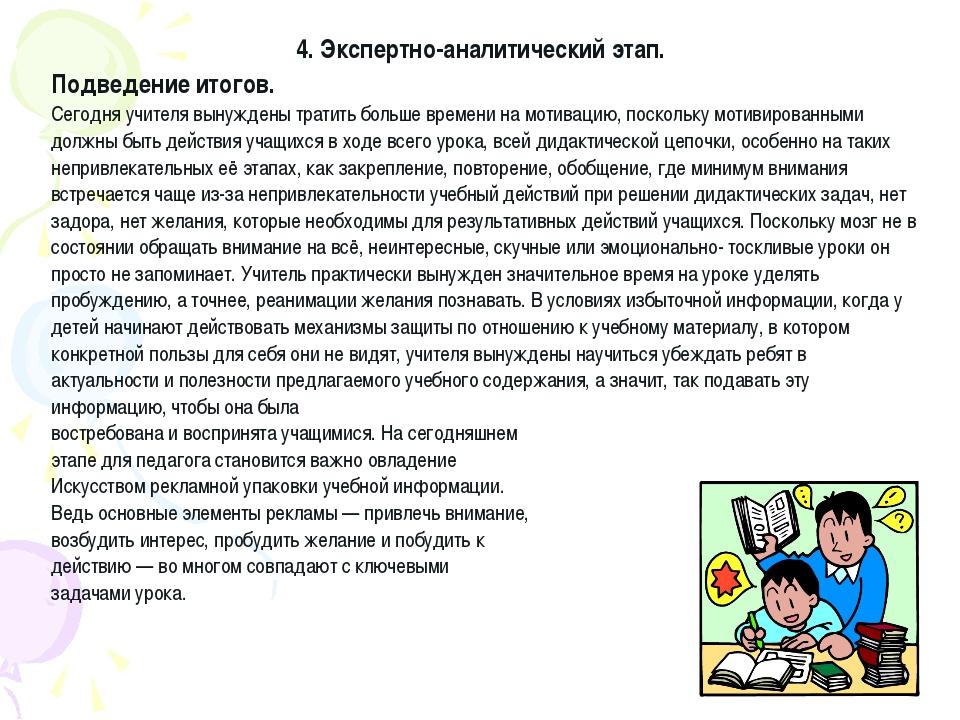 4. Экспертно-аналитический этап. Подведение итогов. Сегодня учителя вынуждены...