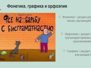 Фонетика, графика и орфоэпия Фонетика – раздел русского языка, изучающий звук