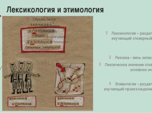 Лексикология и этимология Лексикология – раздел науки, изучающий словарный со