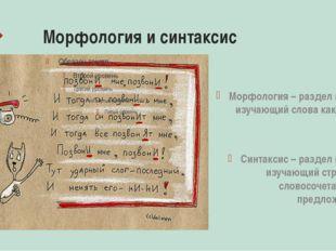 Морфология и синтаксис Морфология – раздел науки, изучающий слова как части р