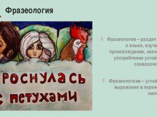 Фразеология Фразеология – раздел науки о языке, изучающий происхождение, знач
