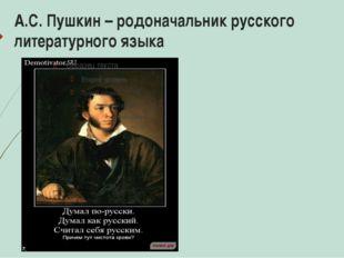 А.С. Пушкин – родоначальник русского литературного языка