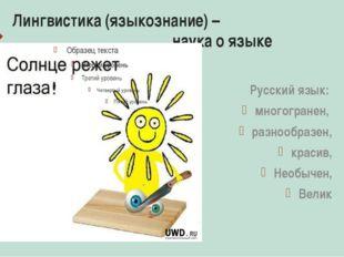 Лингвистика (языкознание) – наука о языке Русский язык: многогранен, разнообр