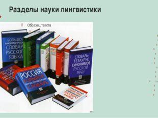 Разделы науки лингвистики Фонетика Графика Орфоэпия Лексикология Этимология Г