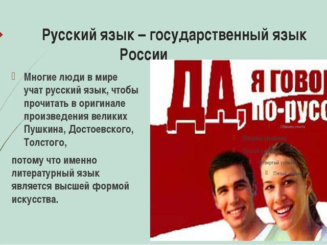 Русский язык – государственный язык России Многие люди в мире учат русский яз...