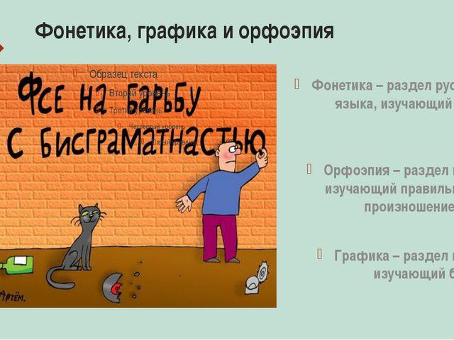 Фонетика, графика и орфоэпия Фонетика – раздел русского языка, изучающий звук...