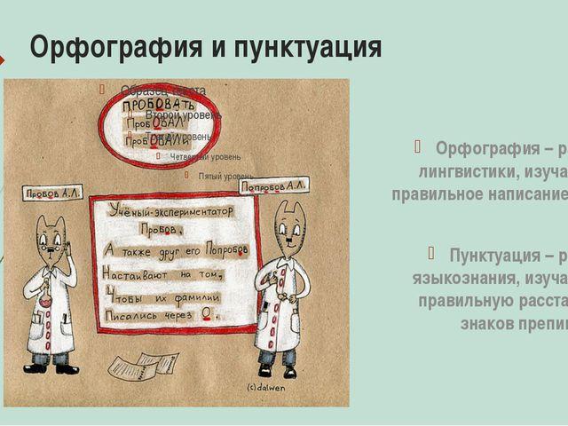 Орфография и пунктуация Орфография – раздел лингвистики, изучающий правильное...