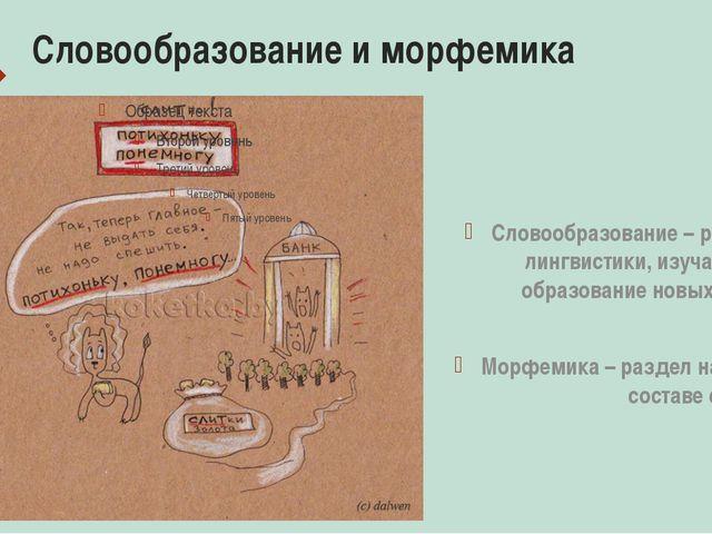 Словообразование и морфемика Словообразование – раздел лингвистики, изучающий...