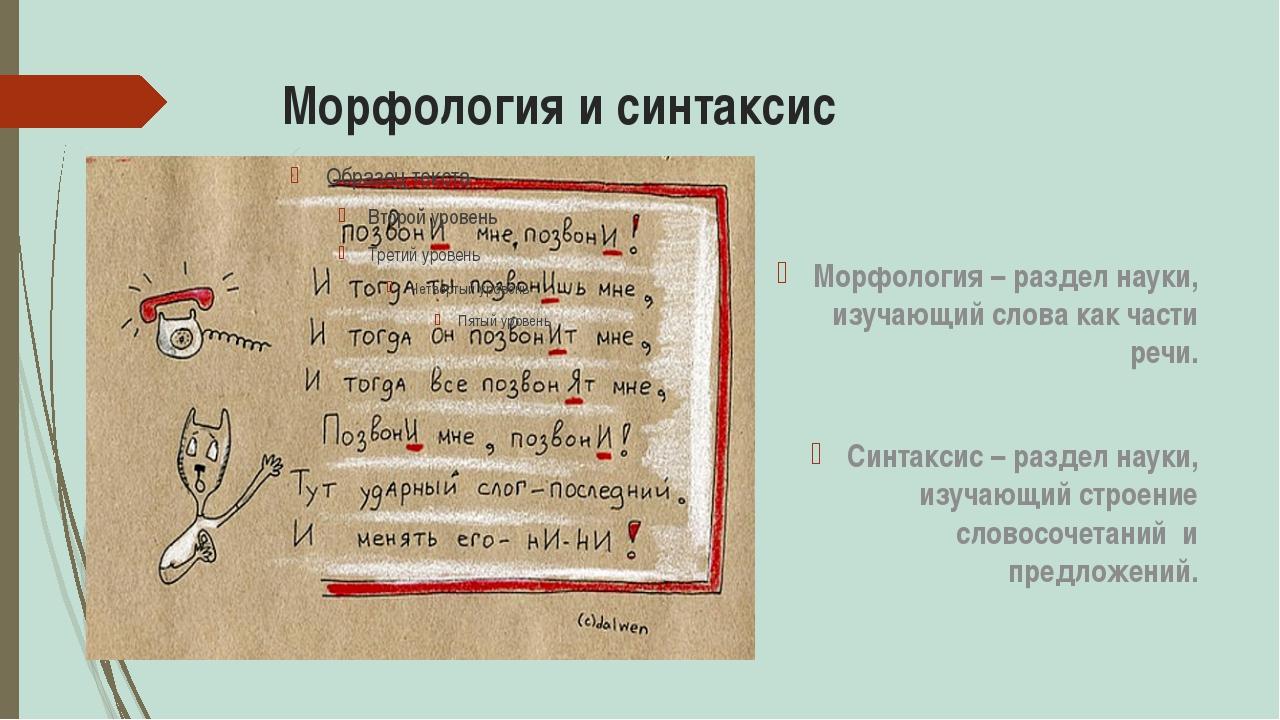 Морфология и синтаксис Морфология – раздел науки, изучающий слова как части р...