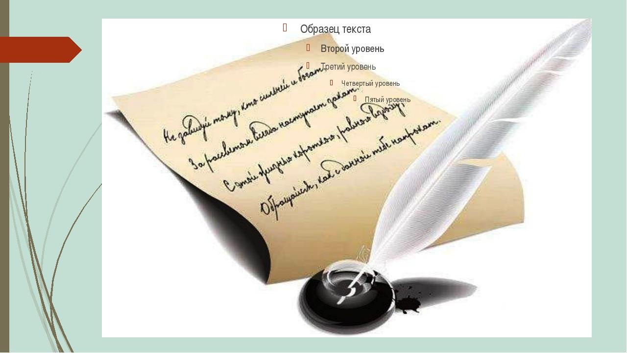 Международный конкурс эпистолярных сочинений