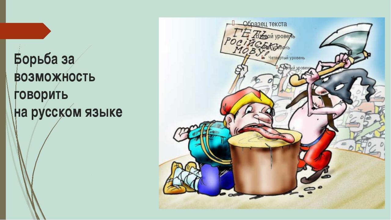 Борьба за возможность говорить на русском языке