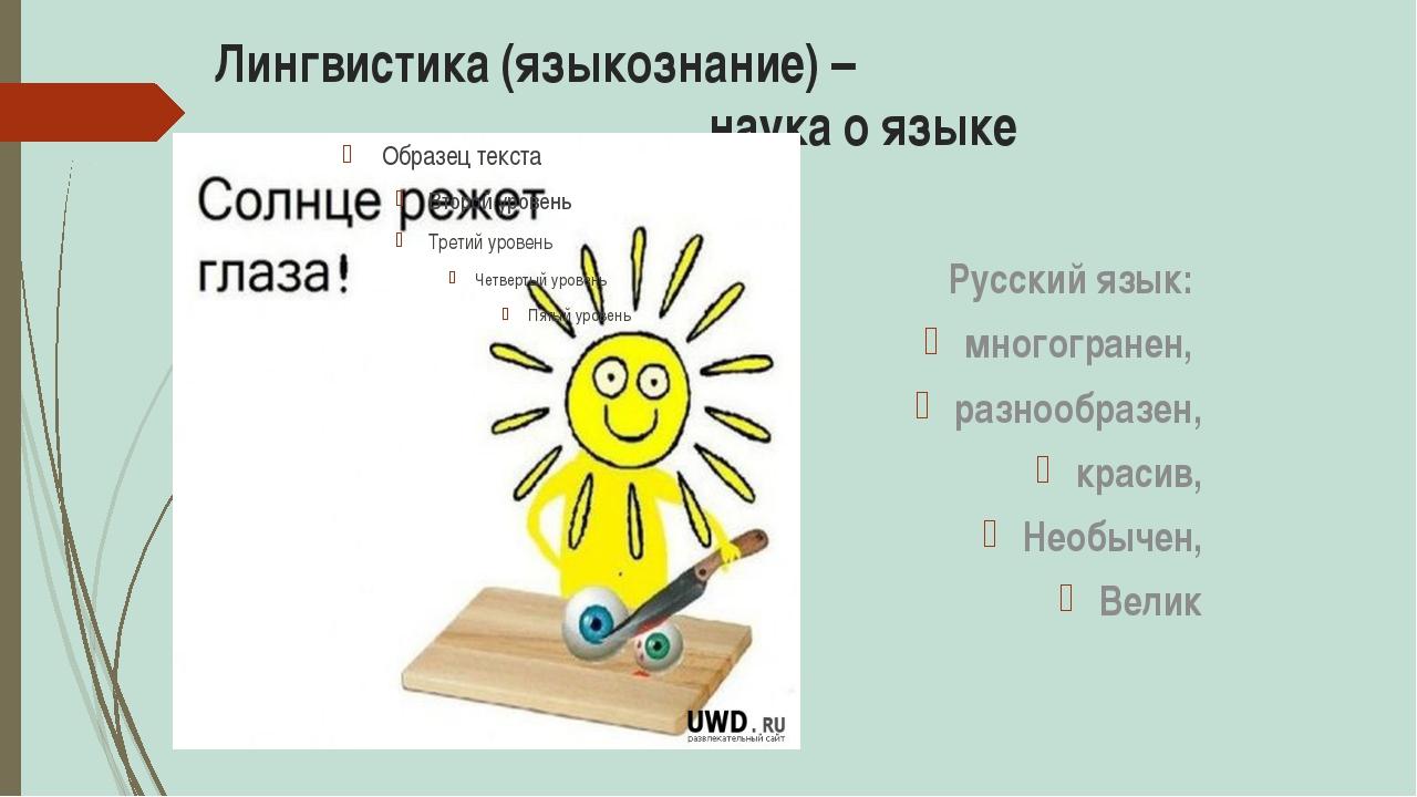 Лингвистика (языкознание) – наука о языке Русский язык: многогранен, разнообр...