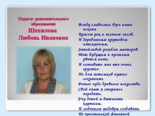 Педагог дополнительного образования Шепилова Любовь Ивановна Всюду славилась