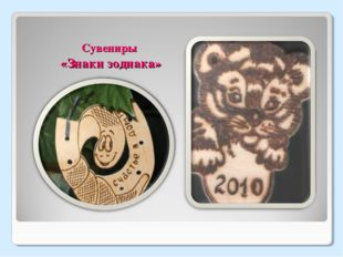Сувениры «Знаки зодиака»
