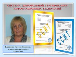Шепилова Любовь Ивановна, педагог дополнительного образования