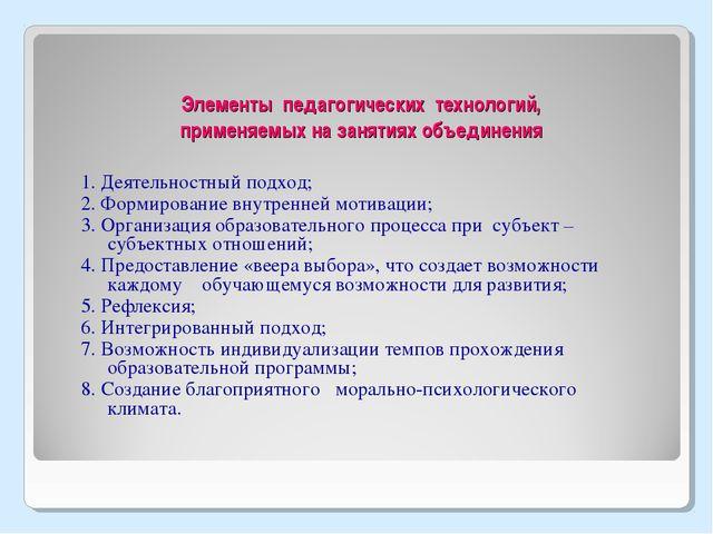Элементы педагогических технологий, применяемых на занятиях объединения 1. Де...