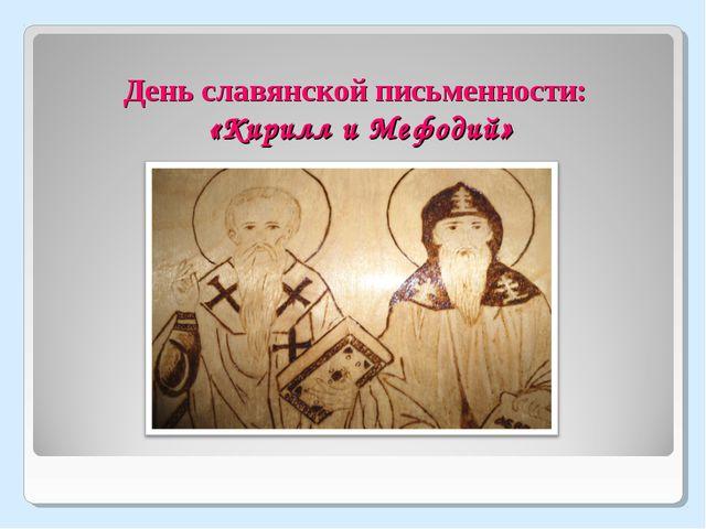 День славянской письменности: «Кирилл и Мефодий»