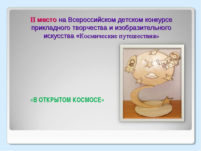 II место на Всероссийском детском конкурсе прикладного творчества и изобразит...