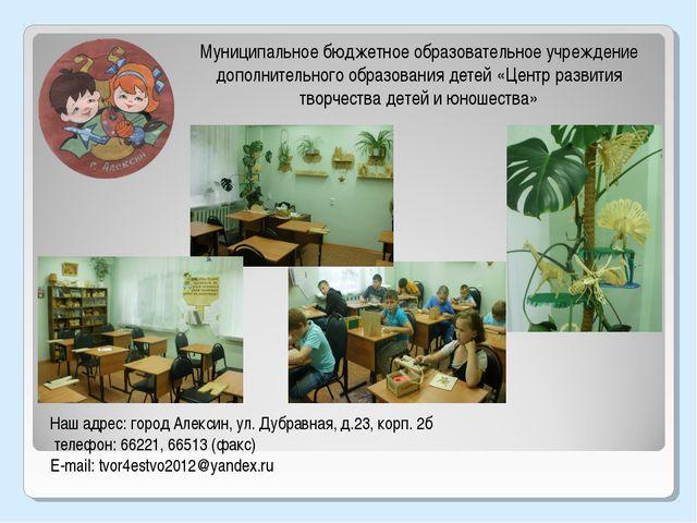 Наш адрес: город Алексин, ул. Дубравная, д.23, корп. 2б телефон: 66221, 66513...
