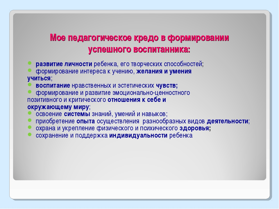 Мое педагогическое кредо в формировании успешного воспитанника: развитие личн...