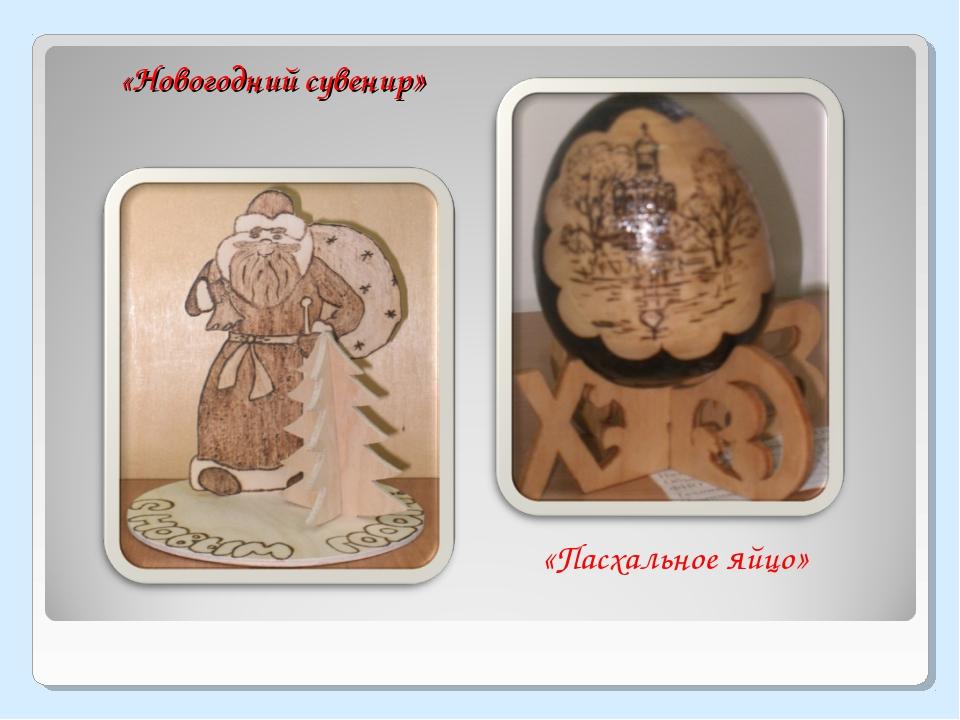 «Новогодний сувенир» «Пасхальное яйцо»