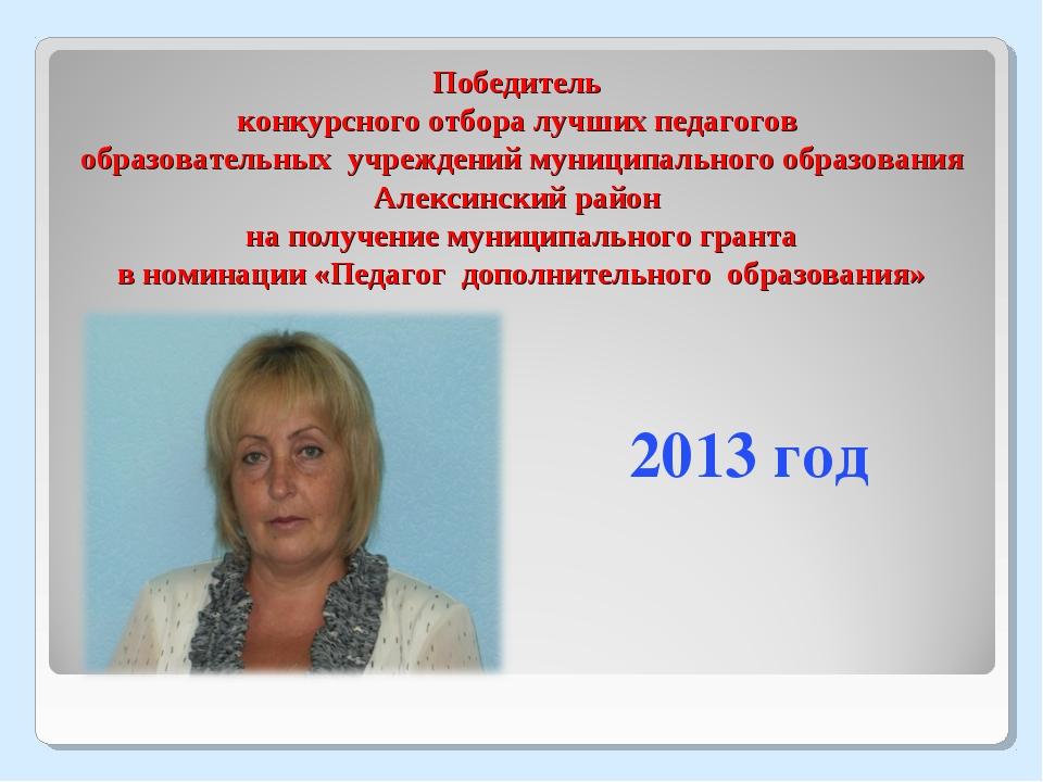 Победитель конкурсного отбора лучших педагогов образовательных учреждений мун...