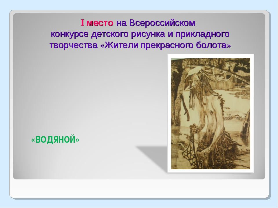 I место на Всероссийском конкурсе детского рисунка и прикладного творчества...