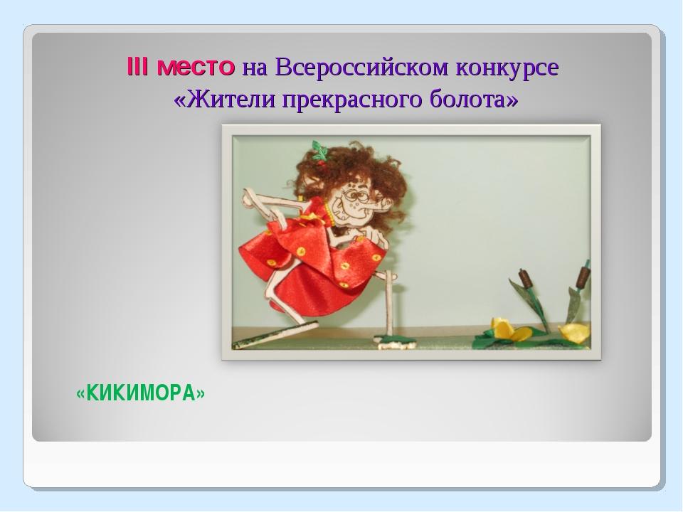 III место на Всероссийском конкурсе «Жители прекрасного болота» «КИКИМОРА»
