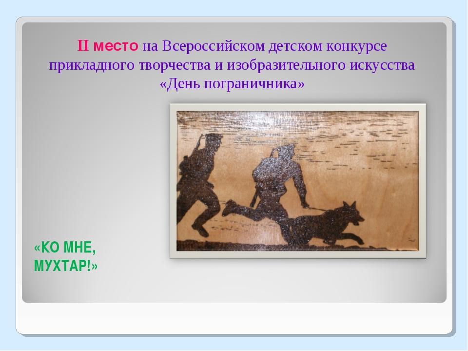 II место на Всероссийском детском конкурсе прикладного творчества и изобрази...