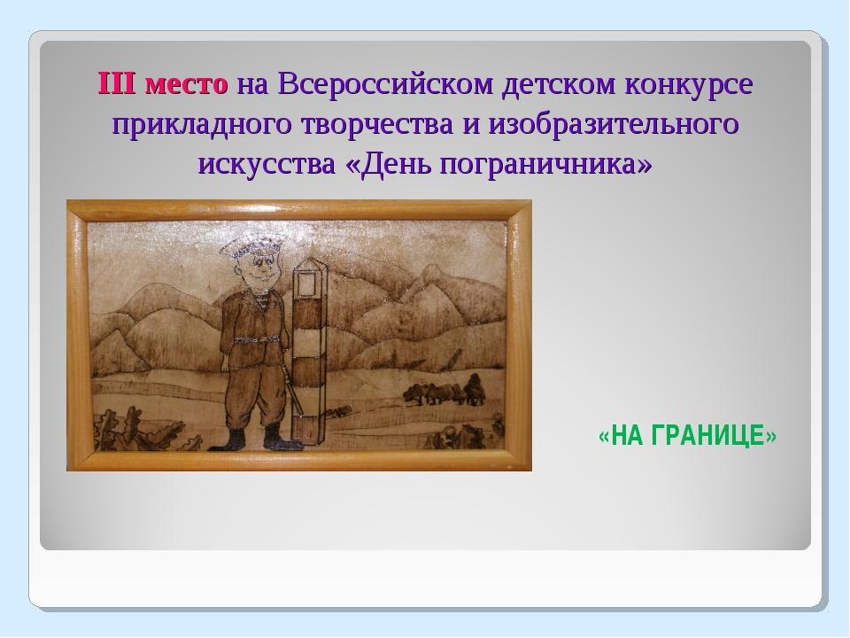 III место на Всероссийском детском конкурсе прикладного творчества и изобрази...