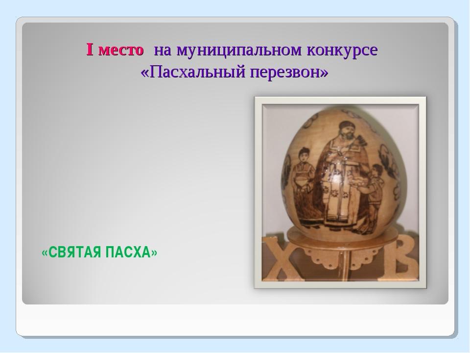 I место на муниципальном конкурсе «Пасхальный перезвон» «СВЯТАЯ ПАСХА»