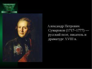 Александр Петрович Сумароков (1717–1777) — русский поэт, писатель и драматур